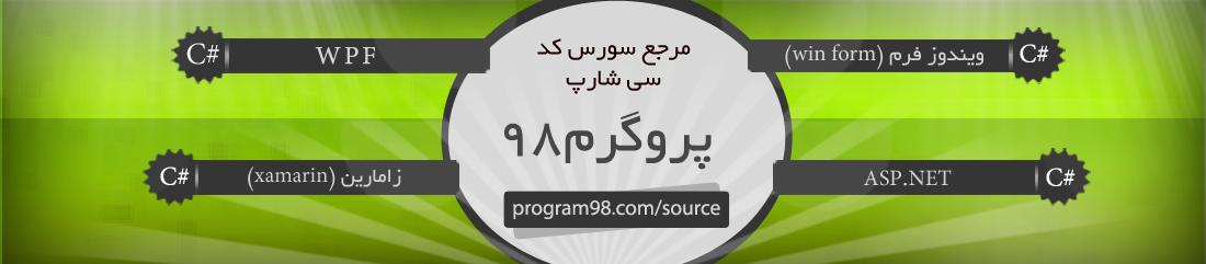 دانلود سورس کدهای سی شارپ C#.NET